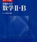 新課程チャート式基礎からの数学II+B