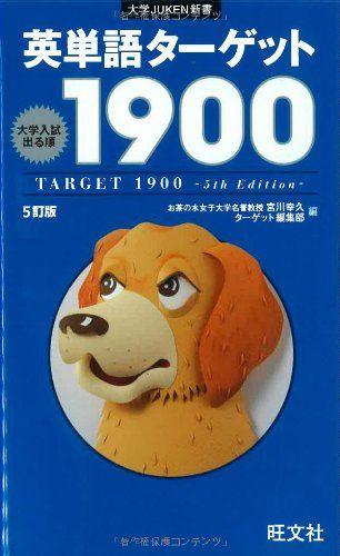 「英単語ターゲット1900」一語一義で難関大学レベルの英単語を最短学習