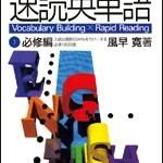 「速読英単語必修編」この1冊で速読力と入試英単語の94%をカバー!